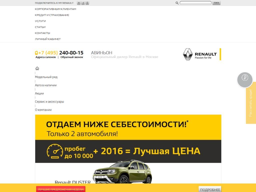Официальный сайт Авиньон www.avignon-auto.ru