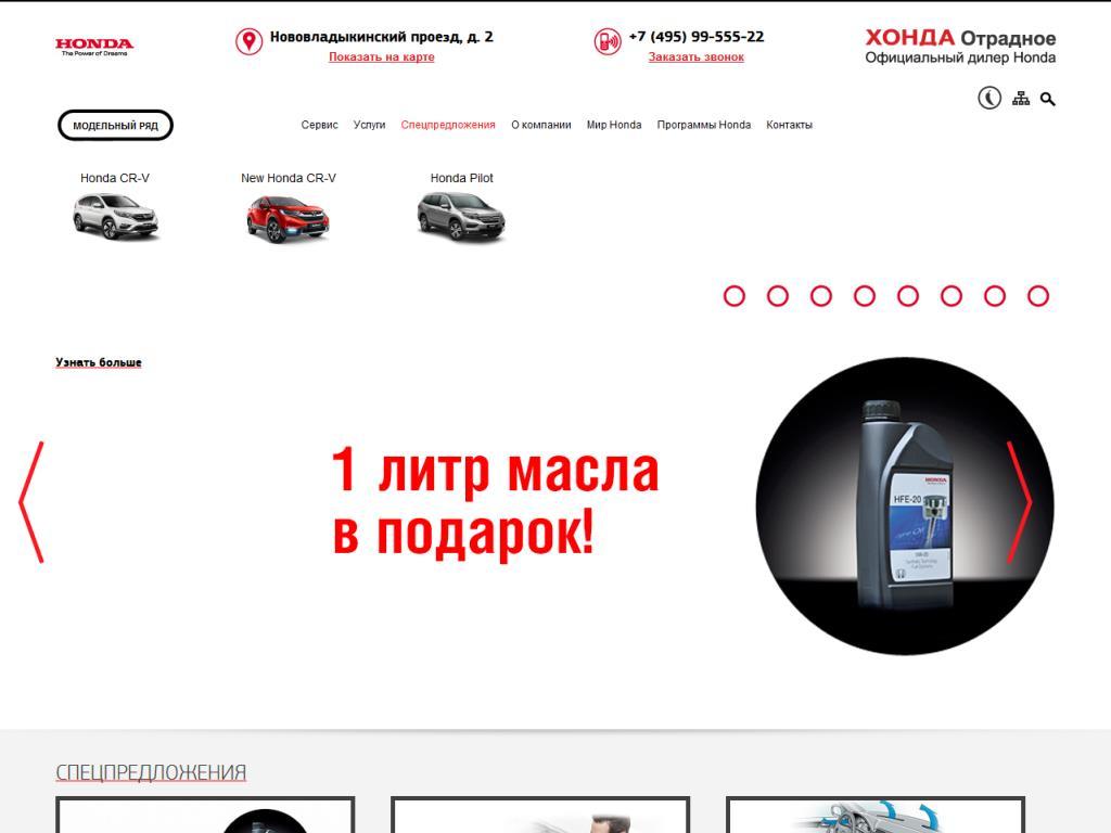 Официальный сайт Хонда Отрадное , www.avitus.ru