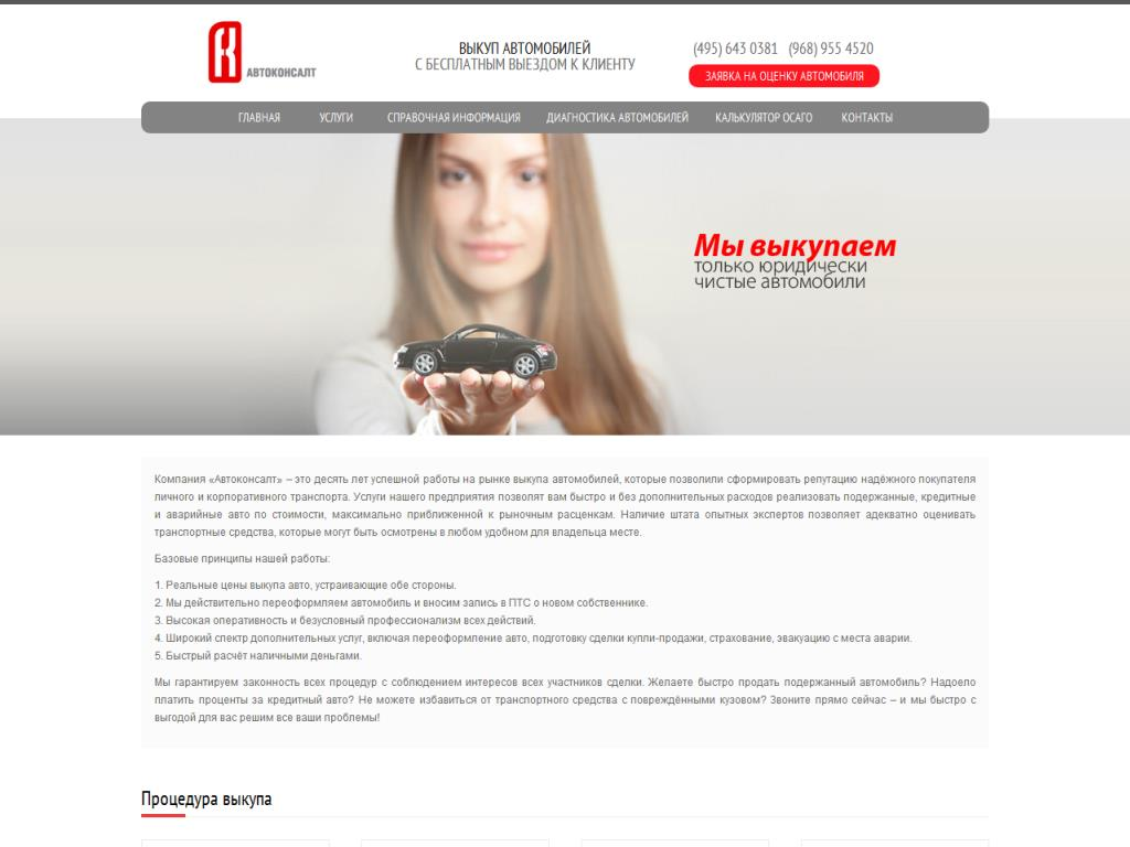 Официальный сайт Автоконсалт www.avto-consult.ru