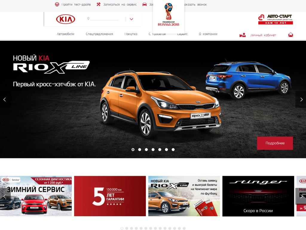 Официальный сайт Авто-Старт www.avto-start-kia.ru