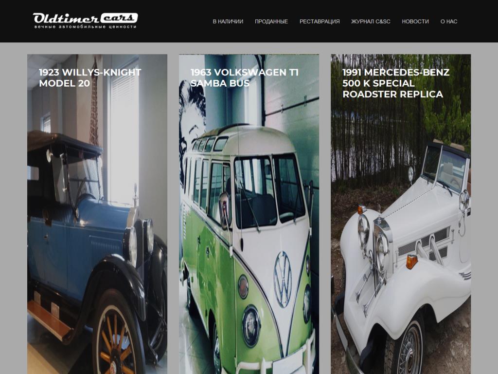 Официальный сайт OldtimerCars www.avtomobili-retro.ru