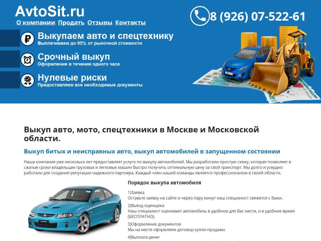 Официальный сайт АвтоСит www.avtosit.ru