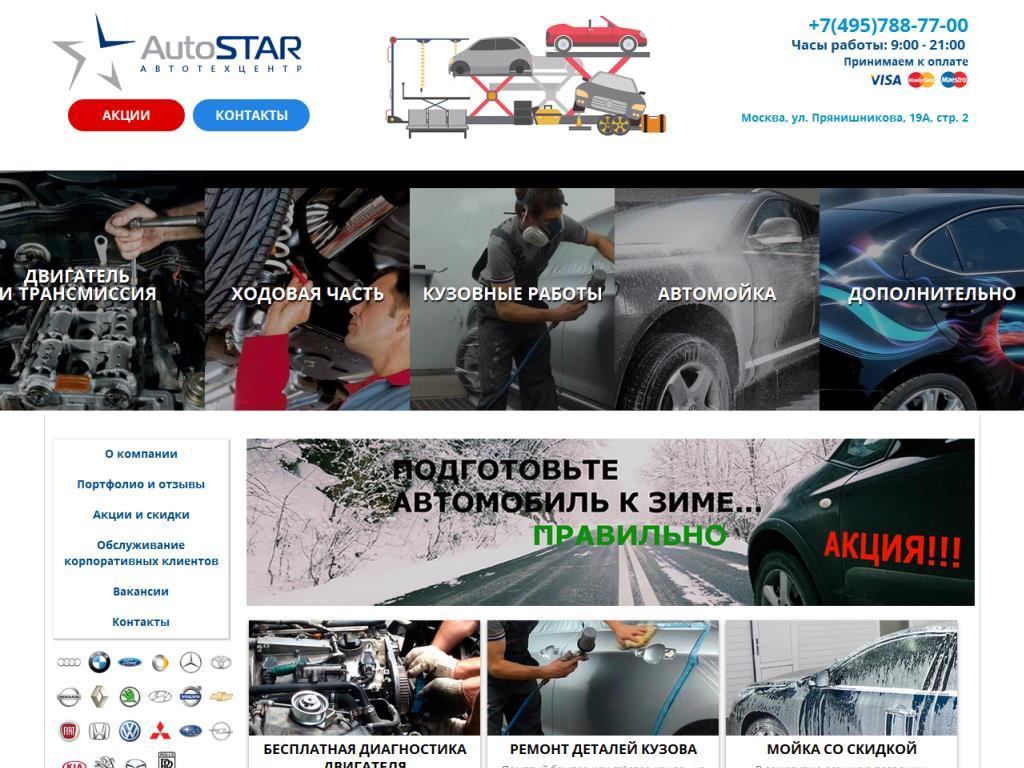 Официальный сайт АвтоСТАР www.avtostar.ru
