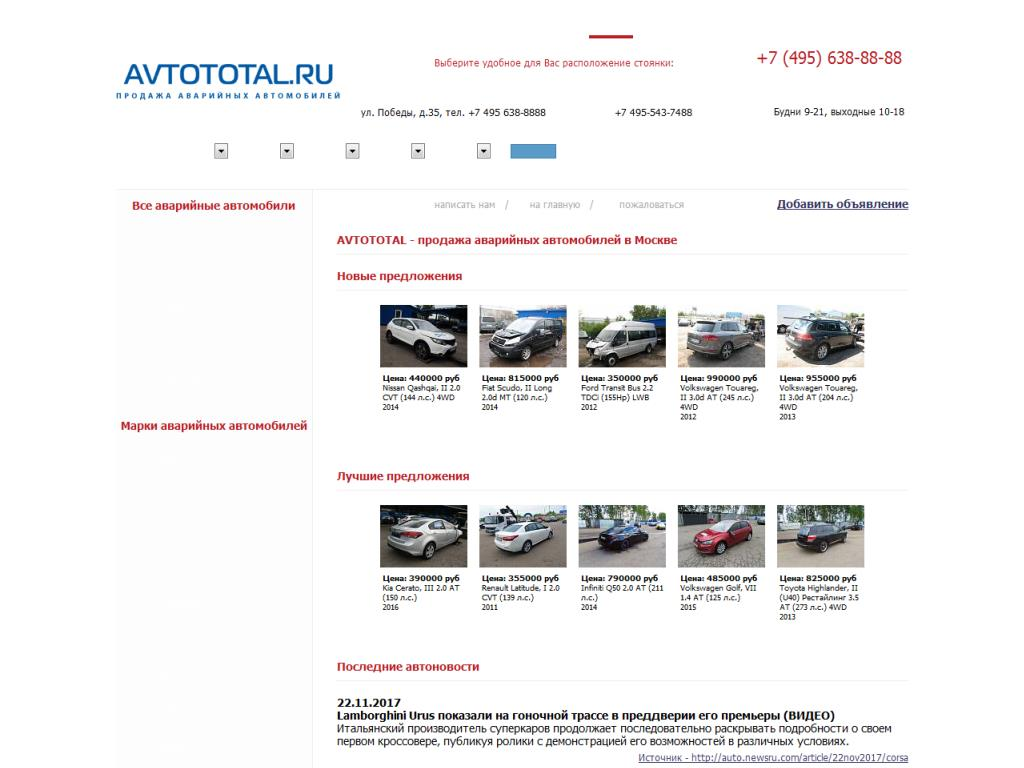 Официальный сайт Автототал www.avtototal.ru