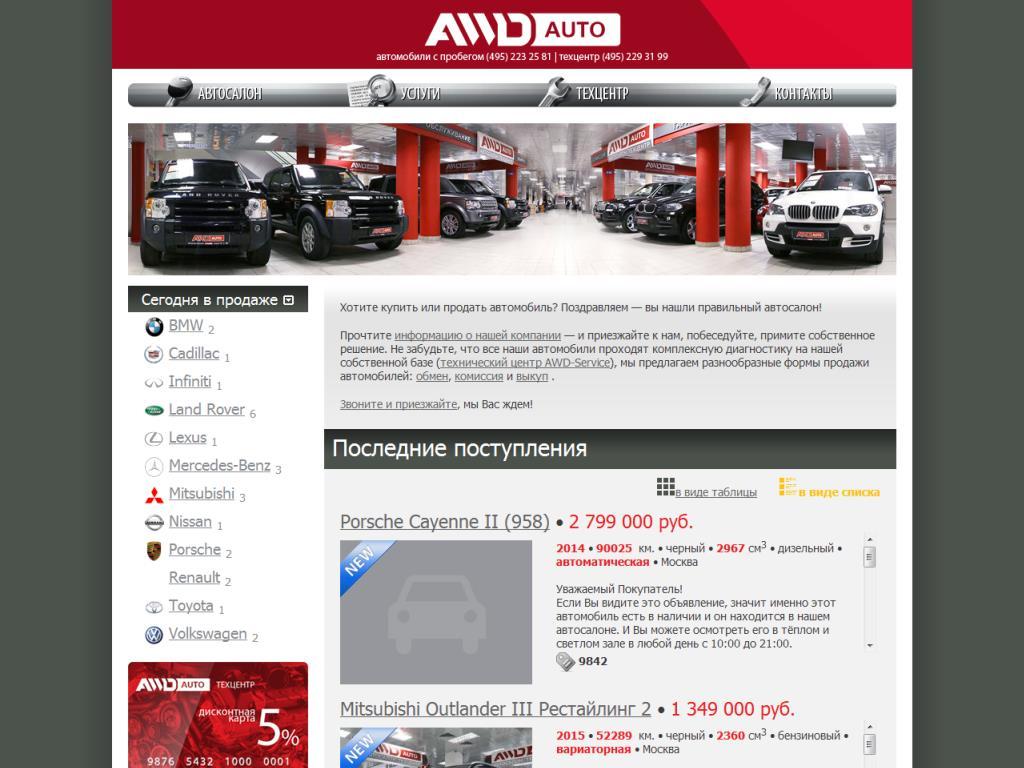 Официальный сайт AWD-AUTO www.awd-auto.ru