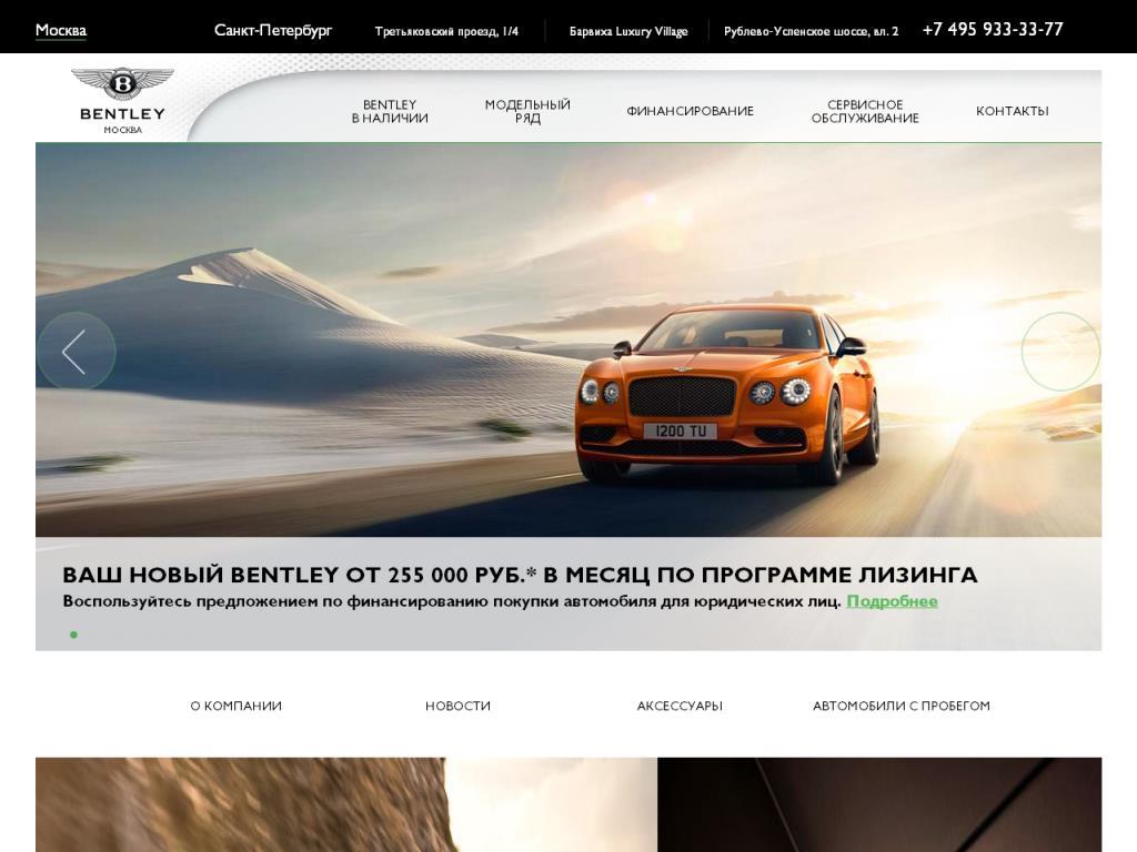 Официальный сайт Bentley Москва www.bentleymoscow.ru