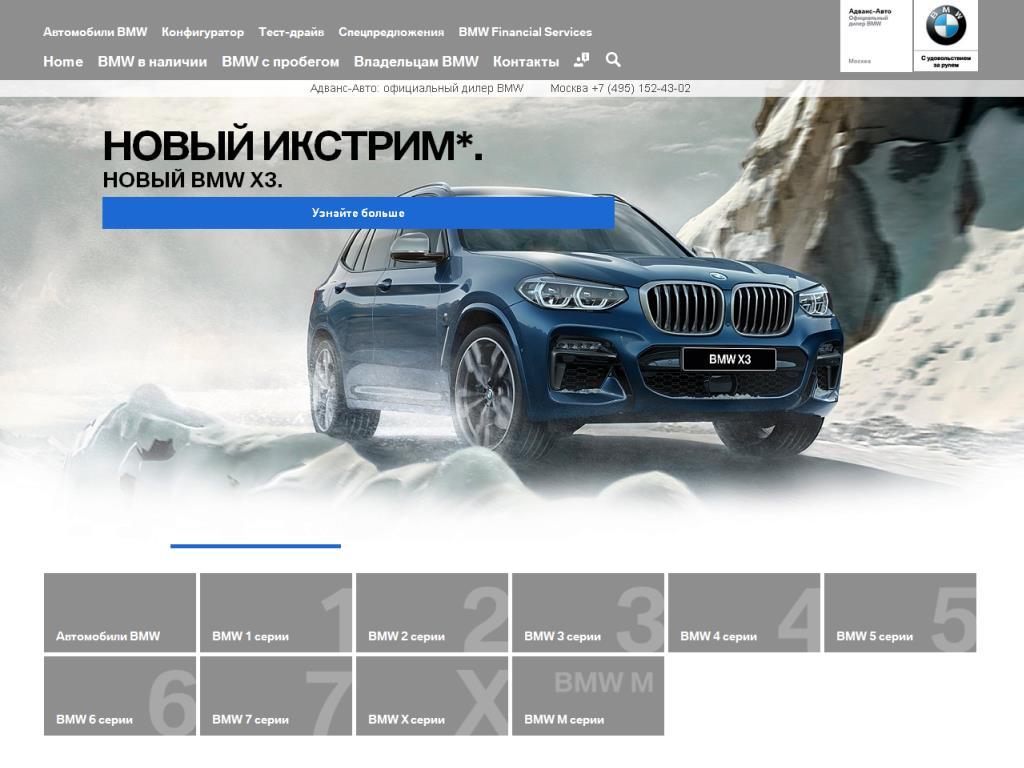 Официальный сайт Адванс-Авто www.bmw-advance.ru