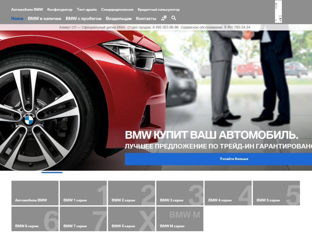 Официальный сайт Азимут СП www.bmw-azimutsp.ru