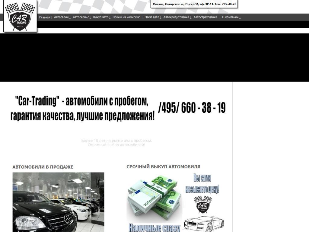 Официальный сайт Car-trading www.car-trading.ru