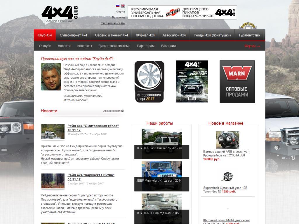 Официальный сайт 4х4, торгово-сервисная компания www.club4x4.ru