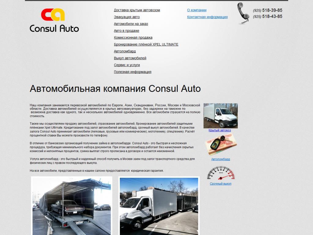 Официальный сайт КонсулАвто www.consulauto.ru