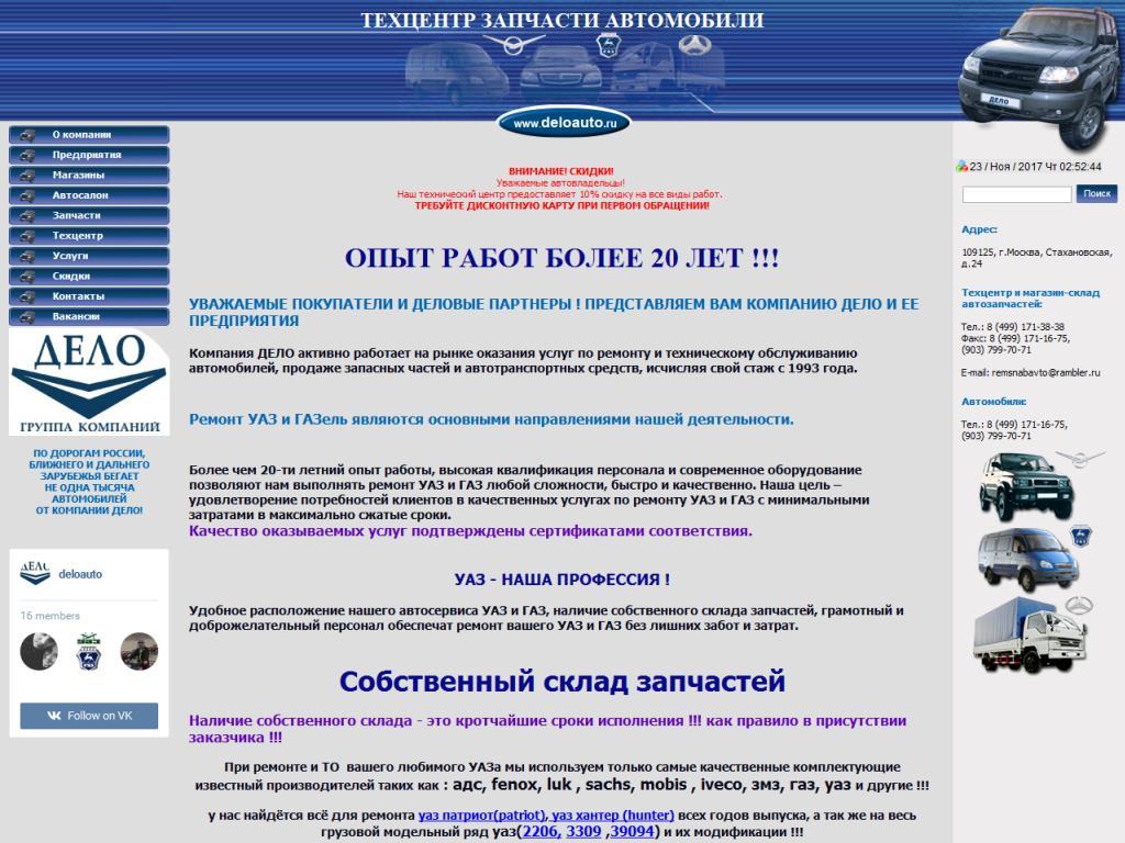 Официальный сайт Ремавтоснаб www.deloauto.ru