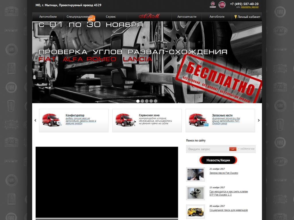 Официальный сайт АРМ-СЕРВИС www.fiatarm.ru