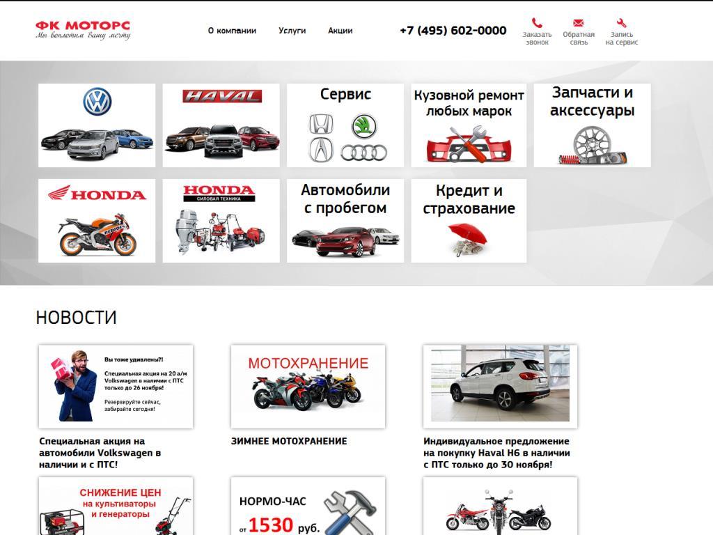 Официальный сайт ФК Моторс Восток www.fkmotors.ru