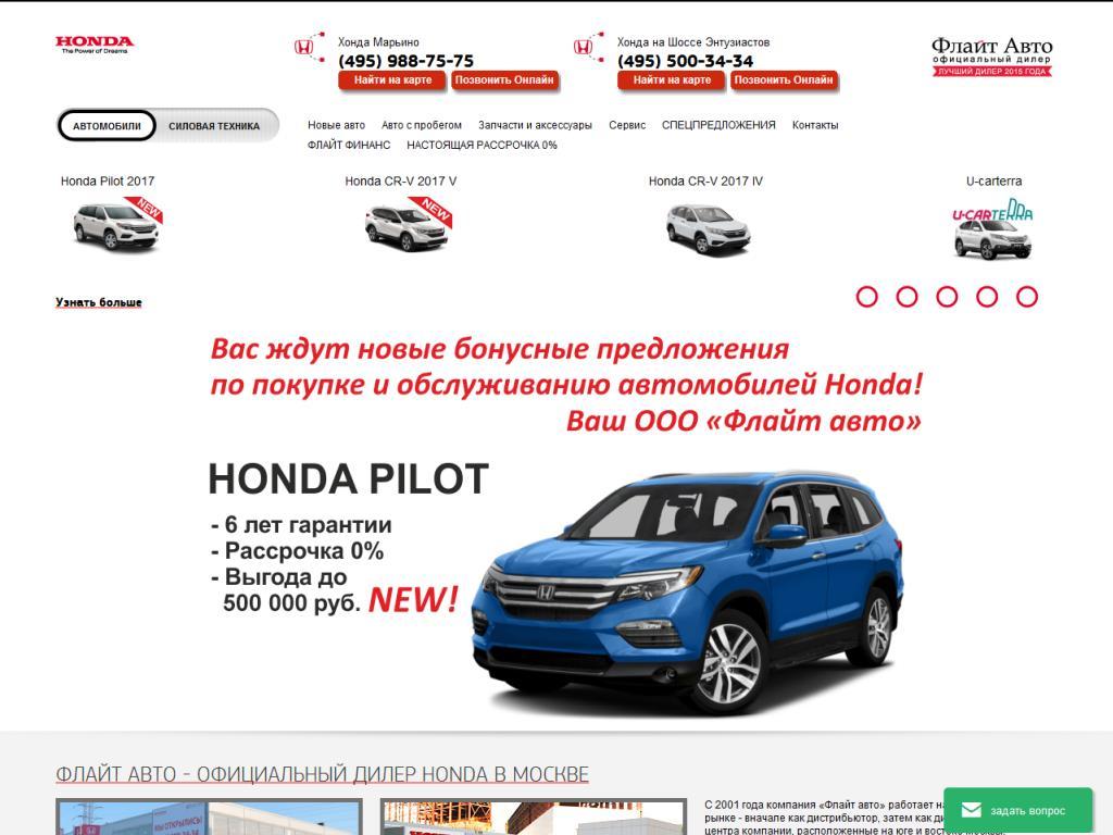 Официальный сайт Флайт Авто www.flightauto.ru