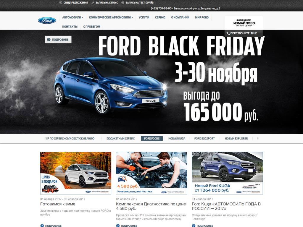 Официальный сайт Форд Центр <br>ford-i.ru <br>ford-kuntsevo.ru <br>ford-kutuzovskiy.ru <br>fordsever.ru