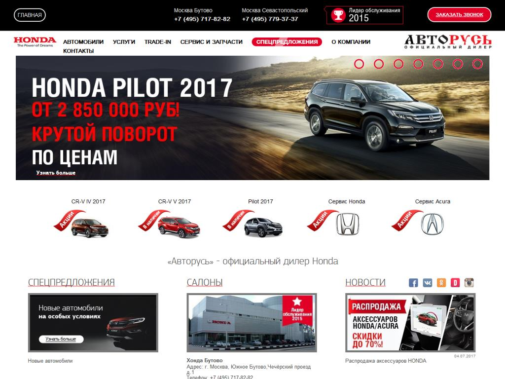 Официальный сайт Авторусь, www.honda-avtoruss.ru