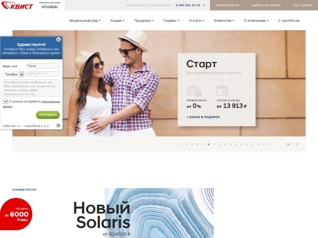 Официальный сайт Квист www.hyundai-kvist.ru