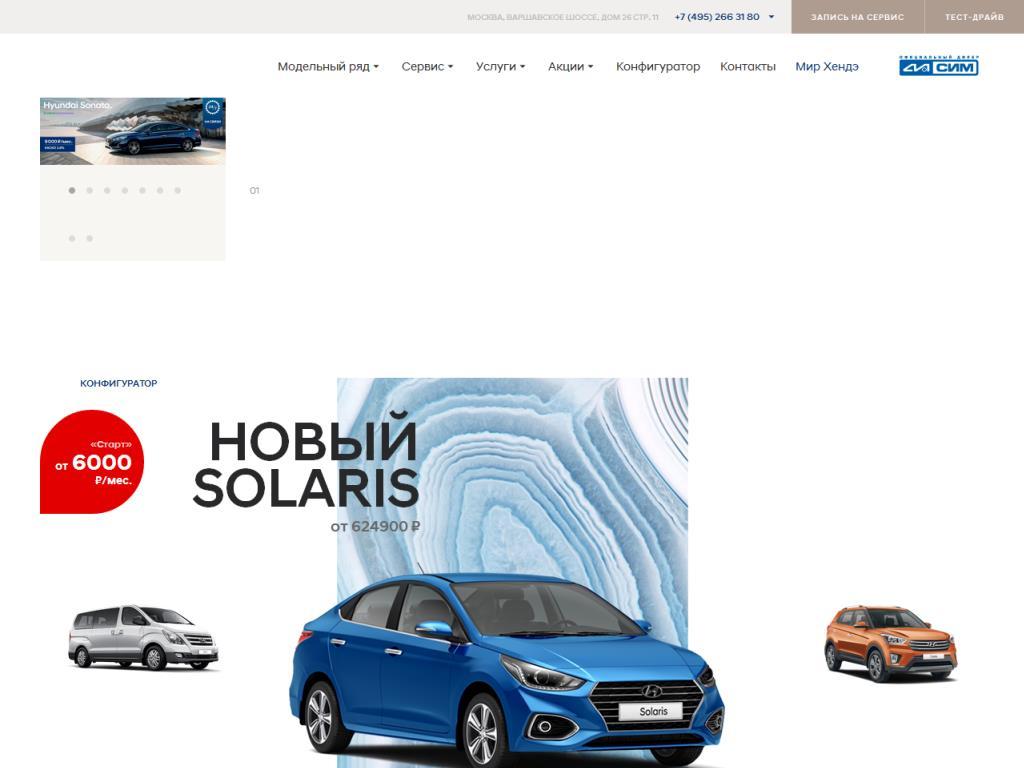 Официальный сайт СИМ Hyundai www.hyundai-sim.ru