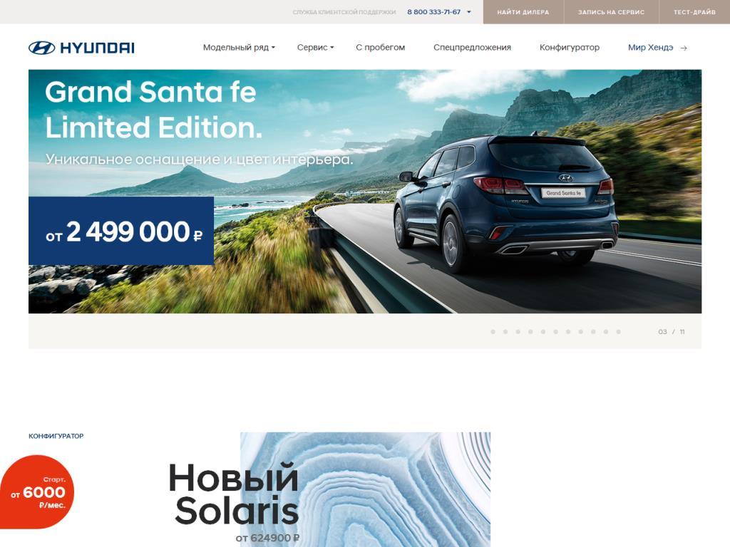 Официальный сайт Хендэ Мотор СНГ www.hyundai.ru