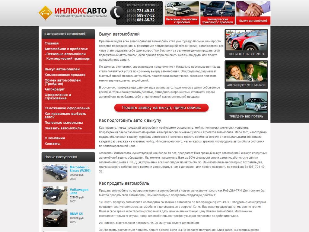 Официальный сайт ИнЛюксАвто www.inlux.ru