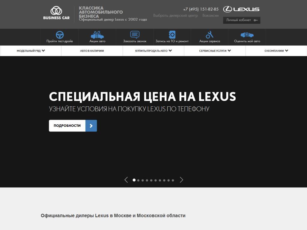 Официальный сайт Лексус Бизнес Кар www.lexusbc.ru