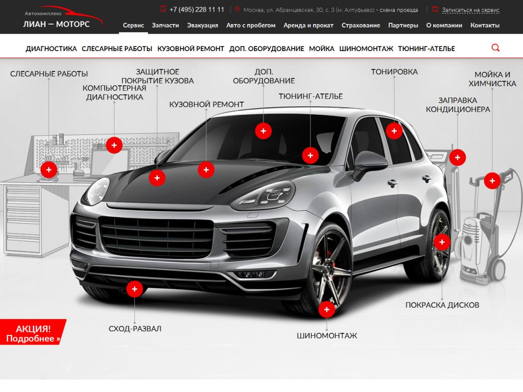 Официальный сайт Лиан-Моторс www.lian-motors.ru