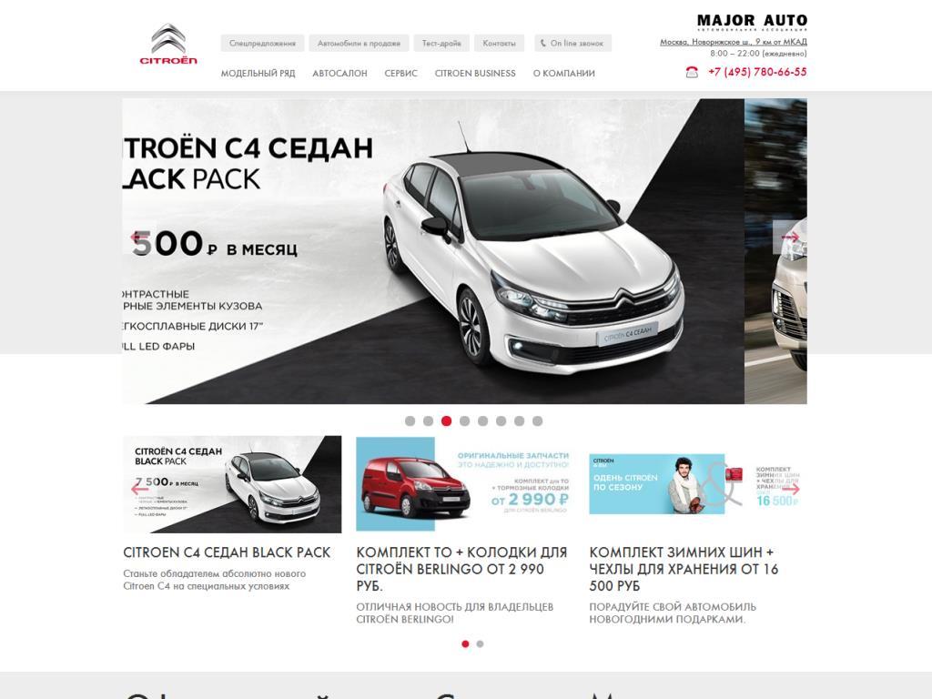 Официальный сайт Major Citroen www.major-citroen.ru