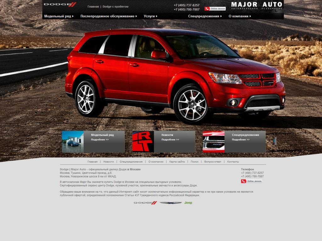 Официальный сайт Major Dodge www.major-dodge.ru