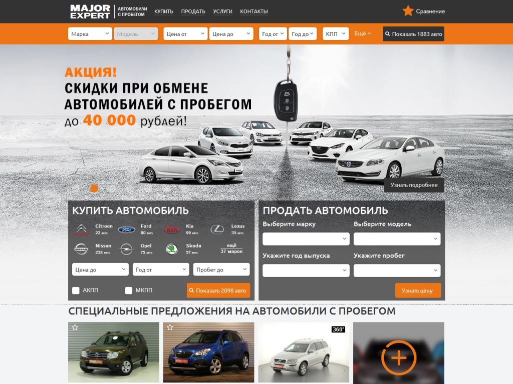 Официальный сайт Major Expert, www.major-expert.ru