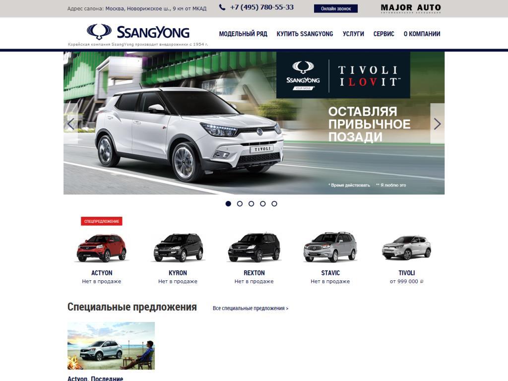 Официальный сайт Major SsangYong www.major-ssangyong.ru