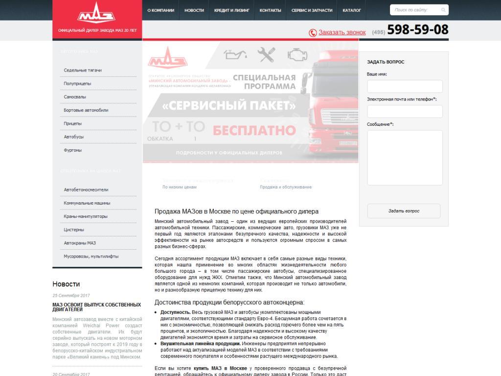 Официальный сайт Трак-Сервис www.maz-truck.ru