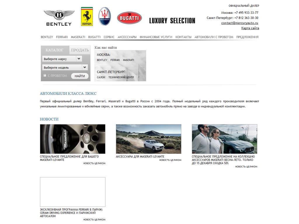 Официальный сайт Luxury selection www.mercuryauto.ru