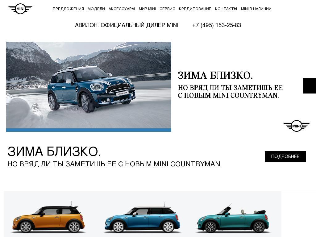Официальный сайт АВИЛОН MINI www.mini-avilon.ru