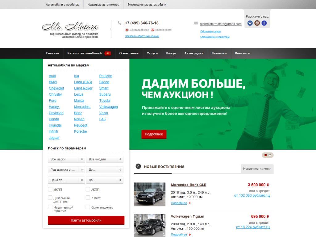 Официальный сайт Mr.Motors www.mister-motors.ru