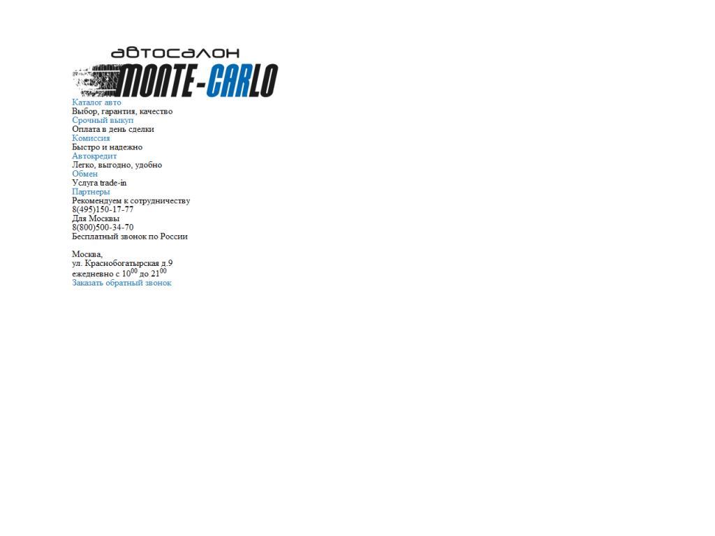 Официальный сайт Monte-Carlo www.montecarlo-group.ru