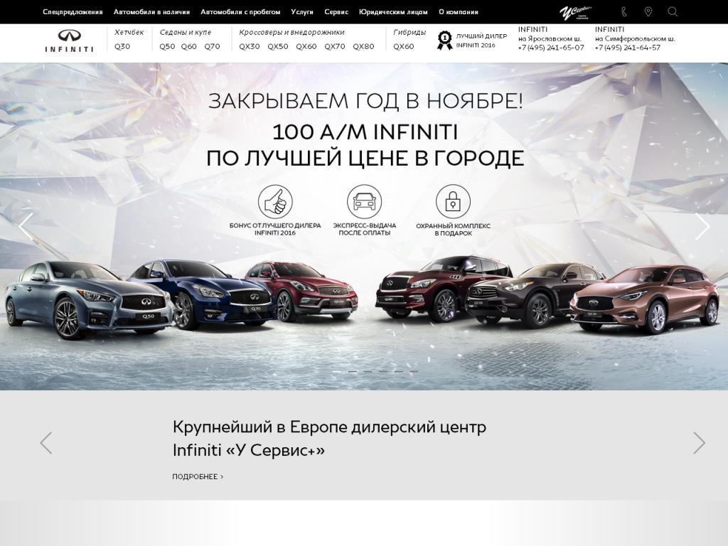 Официальный сайт Infiniti www.moscow-infiniti.ru