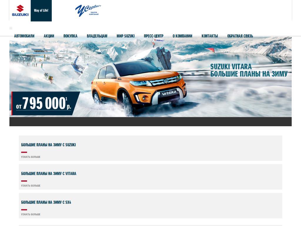 Официальный сайт Suzuki www.moscow-suzuki.ru