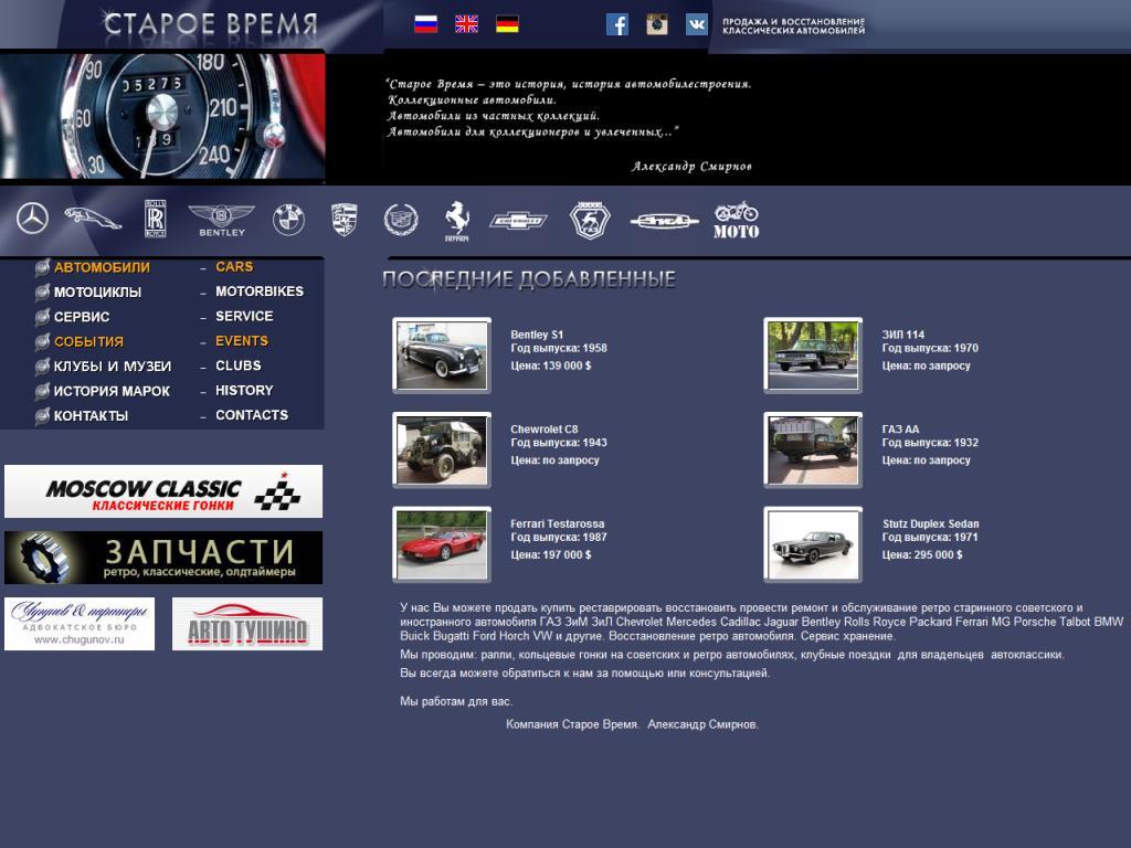 Официальный сайт Старое Время, торгово-сервисная фирма www.old-time.ru