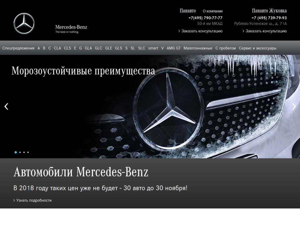 Официальный сайт Панавто www.panavto.ru