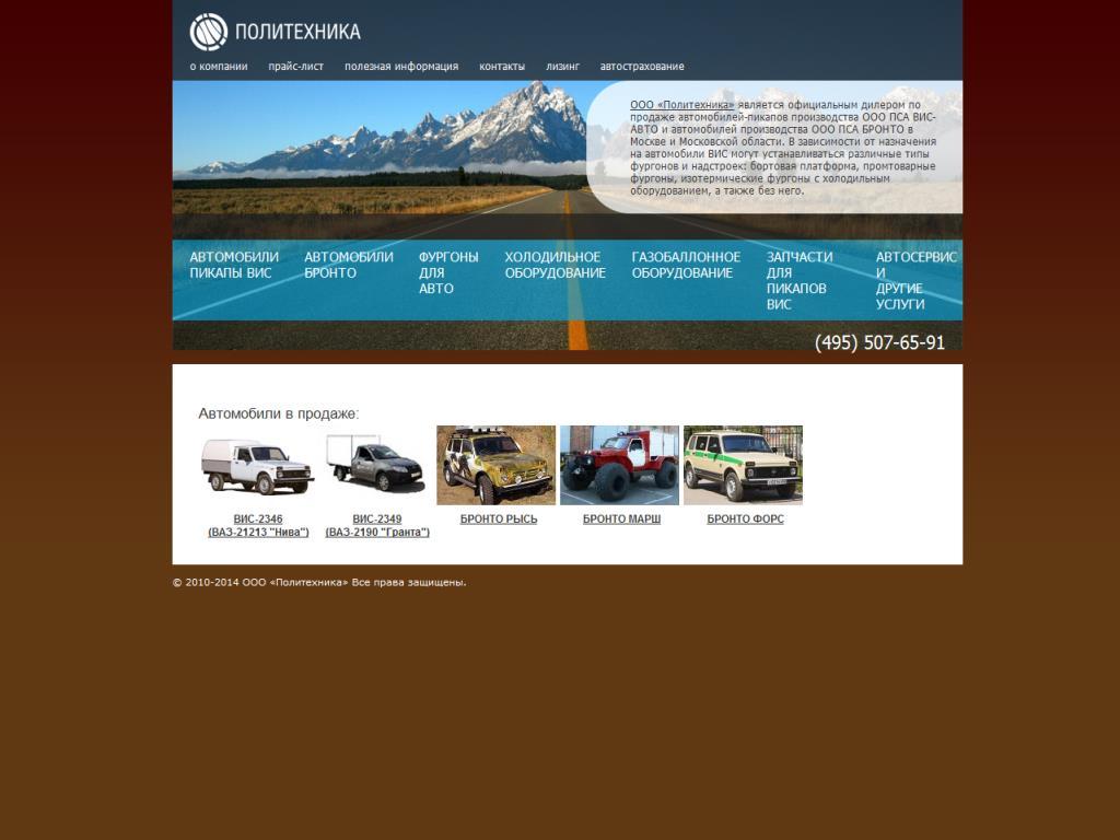 Официальный сайт Политехника www.poli-tex.ru