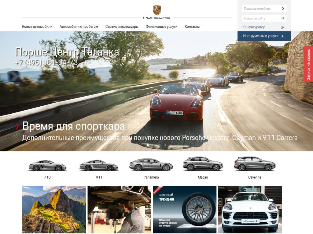 Официальный сайт АвтоСпецЦентр Porsche www.porsche-asc.ru