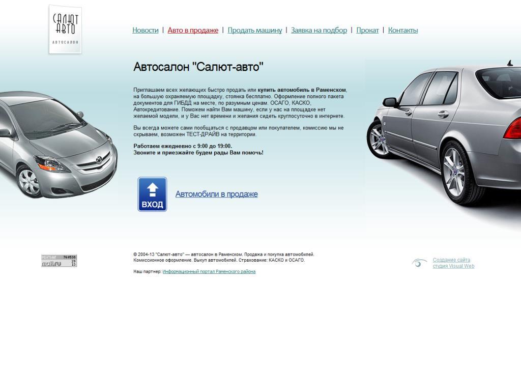 Официальный сайт Салют-Авто www.salut-auto.ru