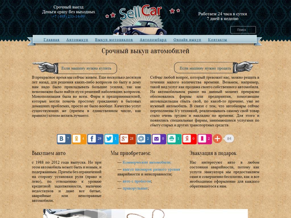 Официальный сайт SellCar www.sellcar.ru
