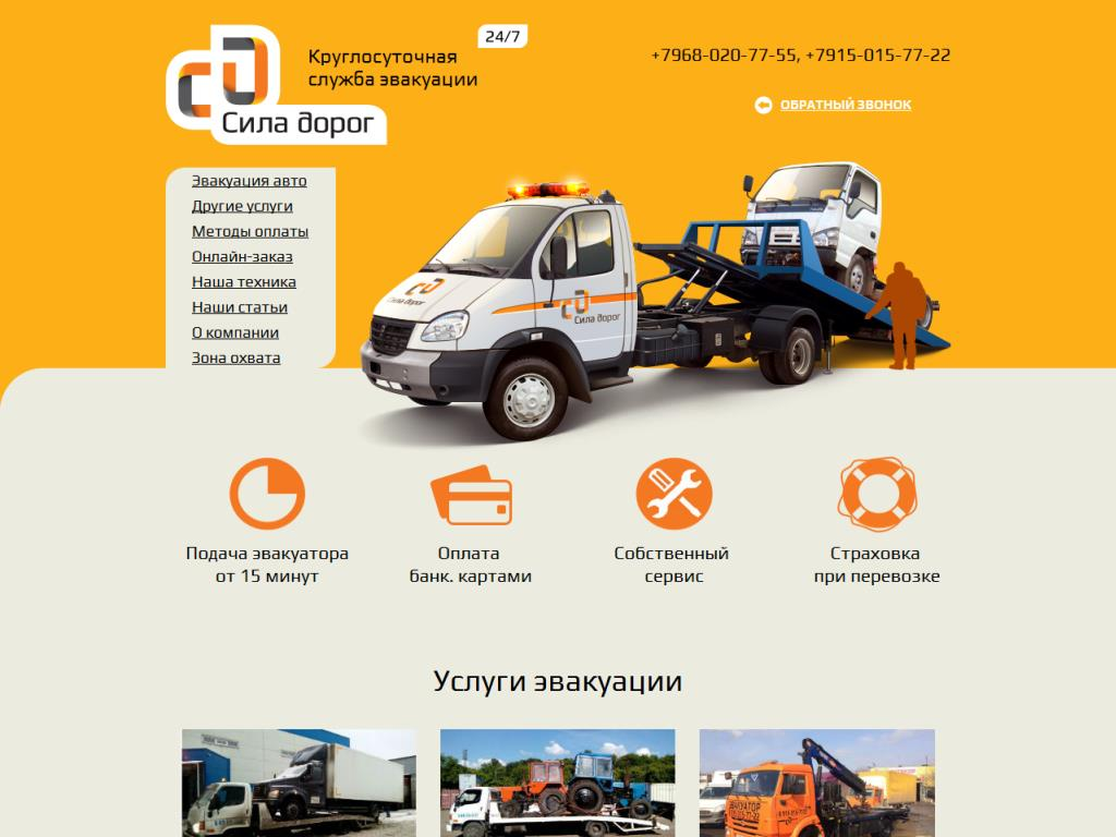 Официальный сайт Сила дорог www.siladorog.ru