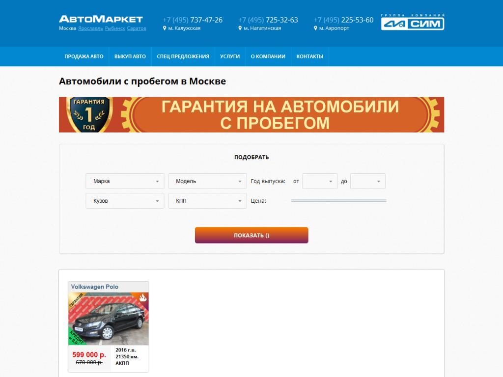Официальный сайт Автомаркет www.sim-autopro.ru