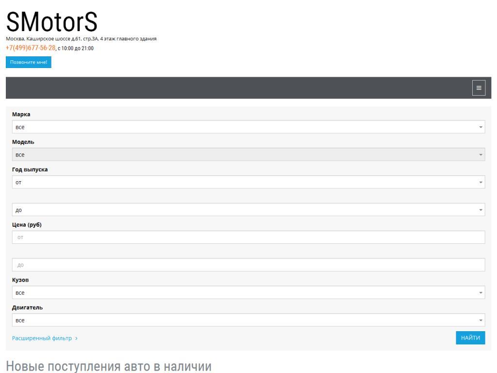 Официальный сайт SMotorS www.smotors-auto.ru