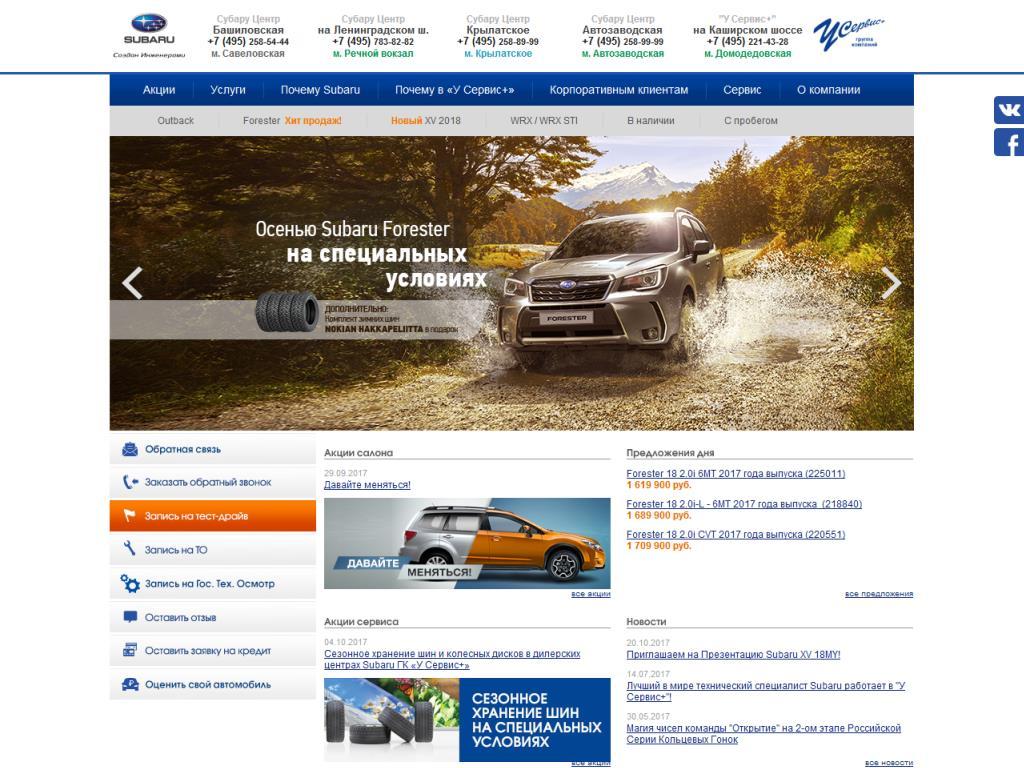 Официальный сайт Subaru www.subaru-moscow.ru