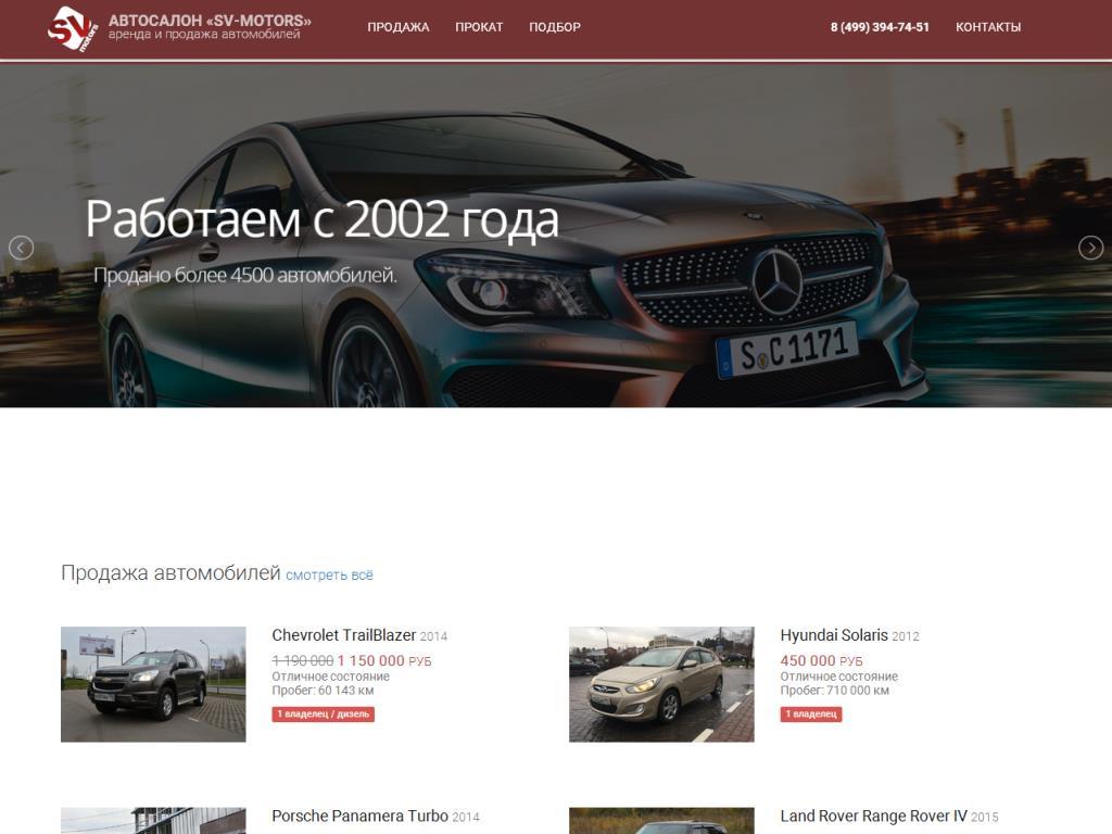 Официальный сайт СВ-Моторс www.svmotors.ru