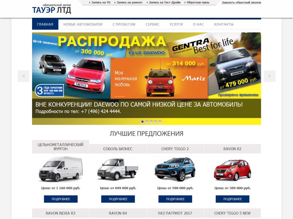 Официальный сайт DAEWOO www.tauer-auto.ru